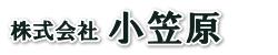 株式会社 小笠原